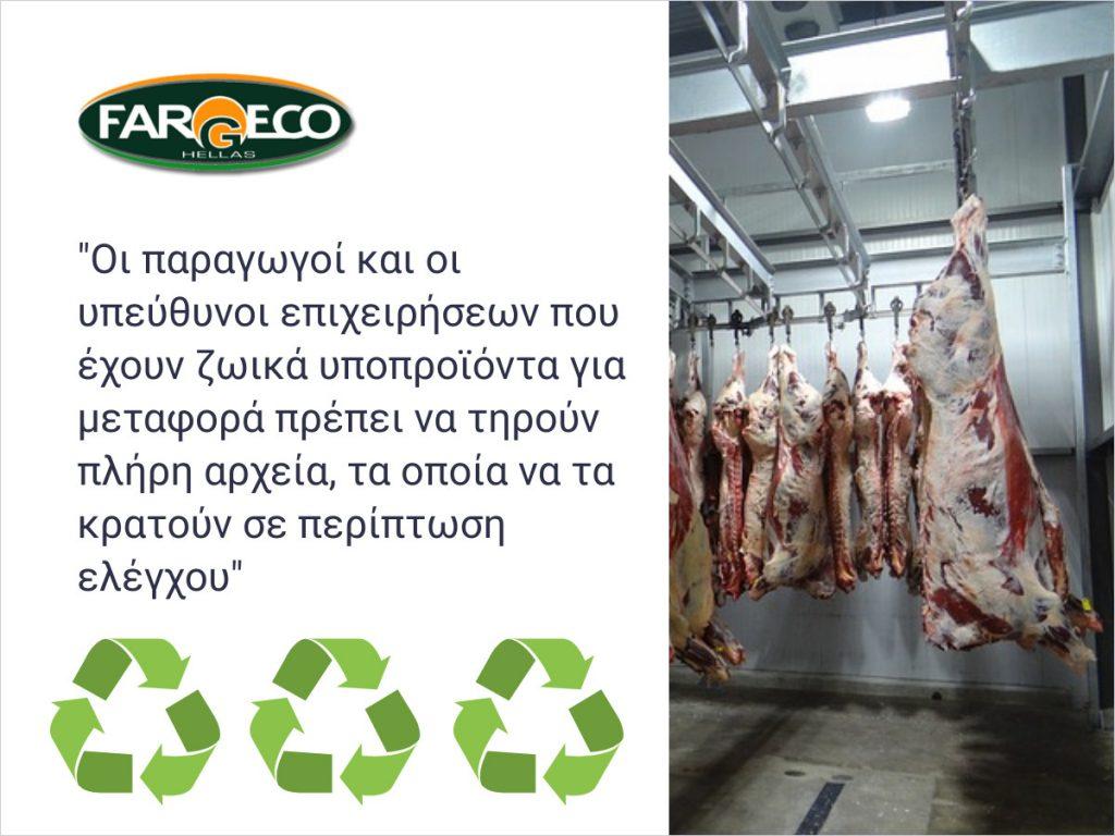ζωικά υποπροϊόντα