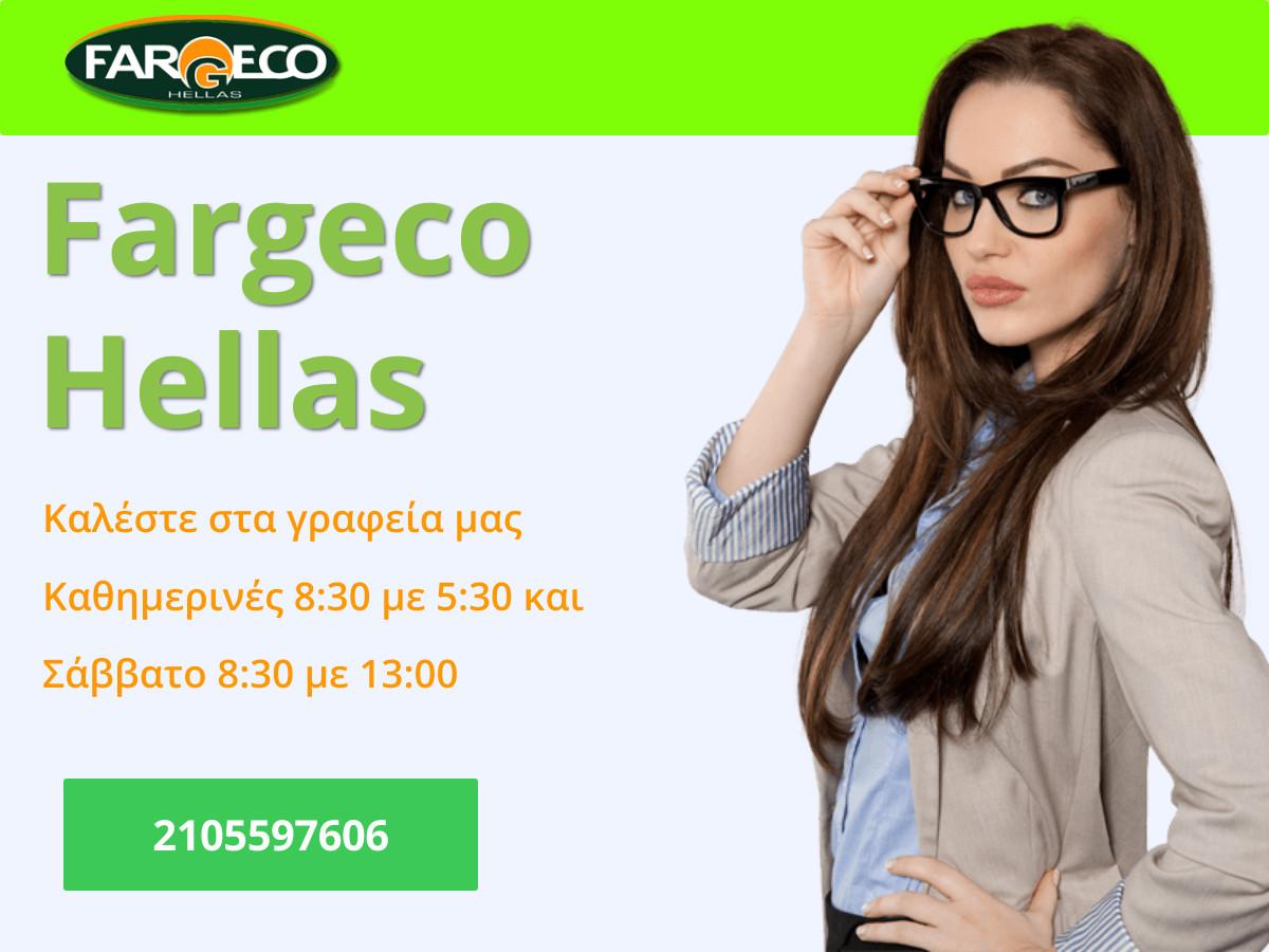 fargeco hellas τηλεφωνο